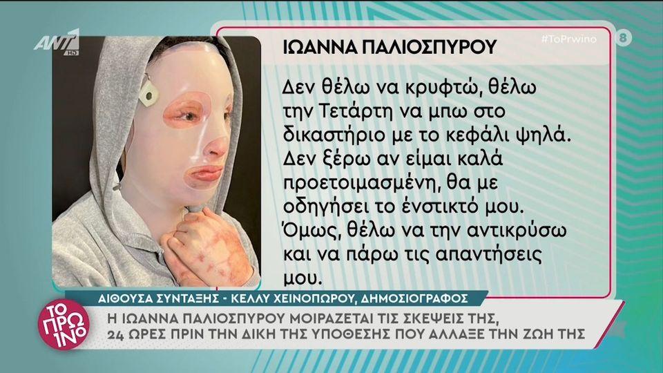 Επίθεση με βιτριόλι - Ιωάννα Παλιοσπύρου: 'Θέλω να μπω στο δικαστήριο με το κεφάλι ψηλά'