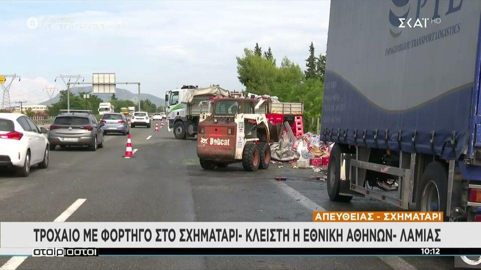 Τροχαίο με φορτηγό στο Σχηματάρι: Άνοιξε η αριστερή λωρίδα κυκλοφορίας (φωτο)